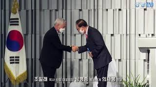 [광장tv] 세기총 제 9차 정기총회, 대표회장 심평종…