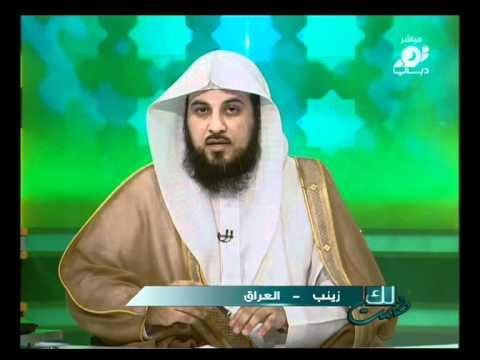 هل يجوز أن تتصل بحبيبها في رمضان Youtube
