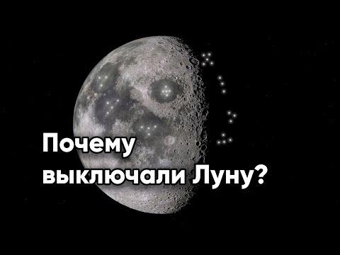 Почему выключали Луну и что это такое яркое светится в небе?