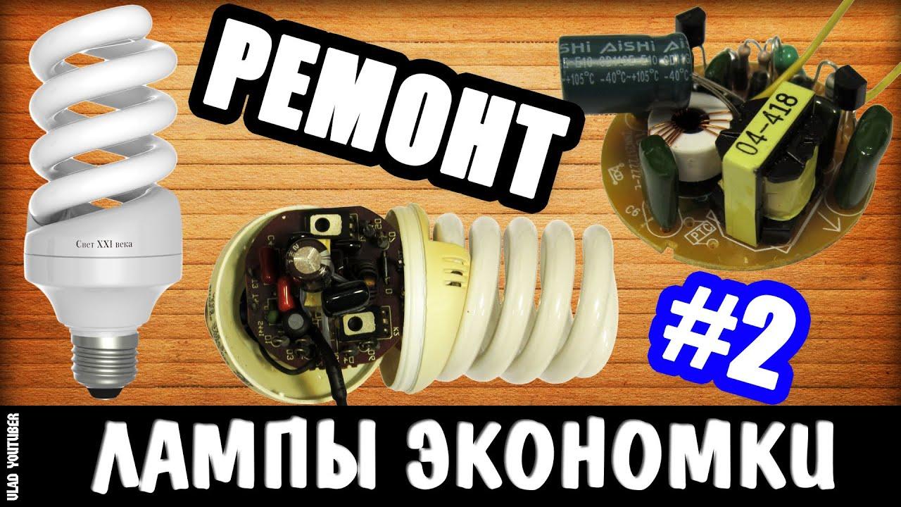 Ремонт энергосберегающей лампы своими руками видео фото 38