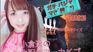 小倉遥 生配信 DbD#25 小倉遥 動画 5