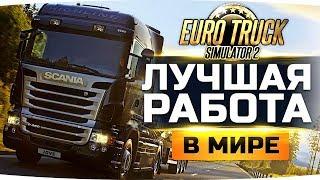 Лучшая Работа В Мире — Собираю На Мечту Scania S730 ● Euro Truck Simulator 2 #3