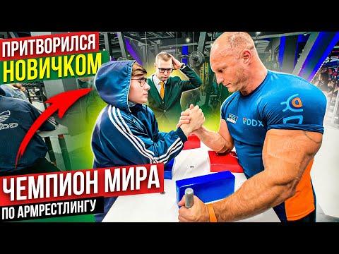 Чемпион Мира по Армрестлингу притворился новичком | Пранк с AKIMBO 69