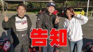 【見やすい編集版もあります】名古屋モーターサイクルショー出演の告知ライブ