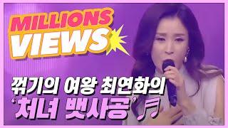 Download lagu 꺾기의 여왕 최연화! 정통 트로트로 클라스 입증한 '처녀 뱃사공'♬