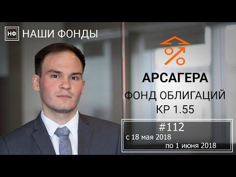 Наши фонды. Арсагера – фонд облигаций КР 1.55. #112 с 18.05.2018 по 01.06.2018