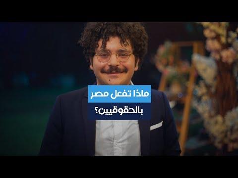 تعذيب واحتجاز قسري.. ماذا تفعل الحكومة المصرية بالحقوقيين؟  - 23:58-2020 / 2 / 12