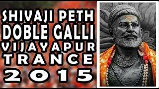 || SHIVAJI PETH DOBLE GALLI || 2015 || TRANCE || GANESH CHATURTHI || VIJAYPUR DOBLE GALLI ||