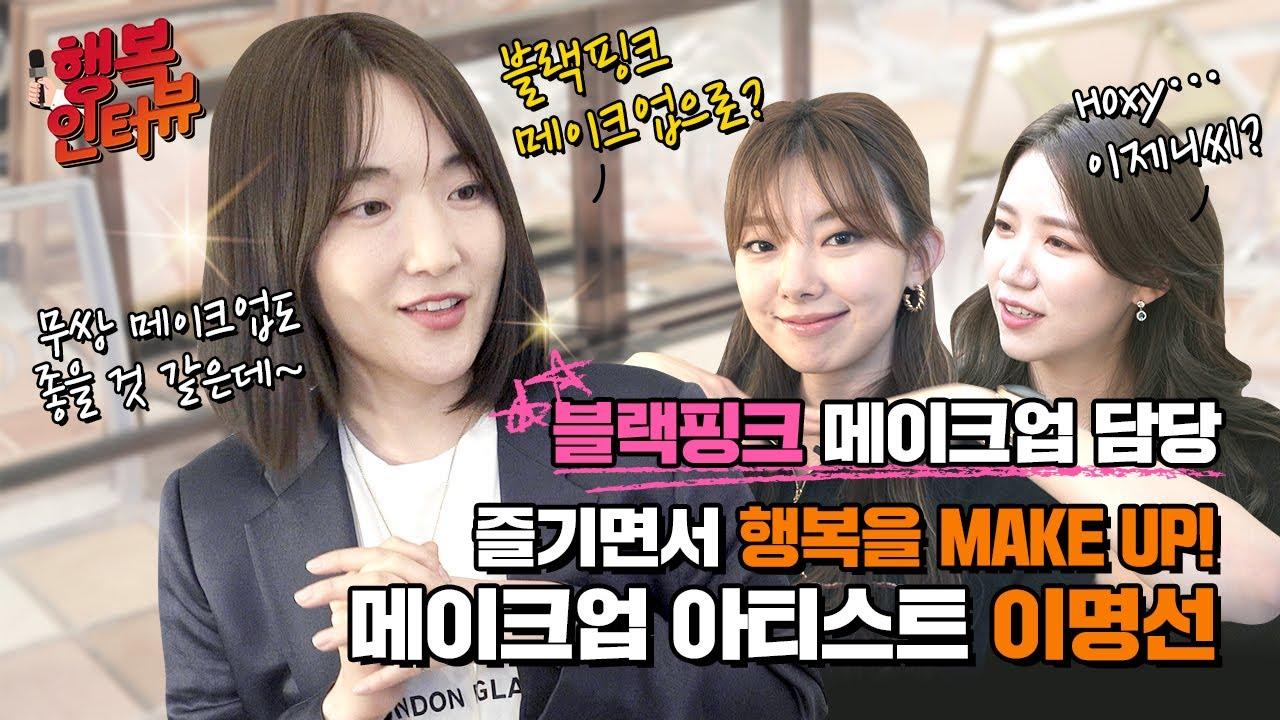 [SK그룹 행복 인터뷰] 메이크업 아티스트 이명선 원장 (Feat. 블랙핑크 담당)