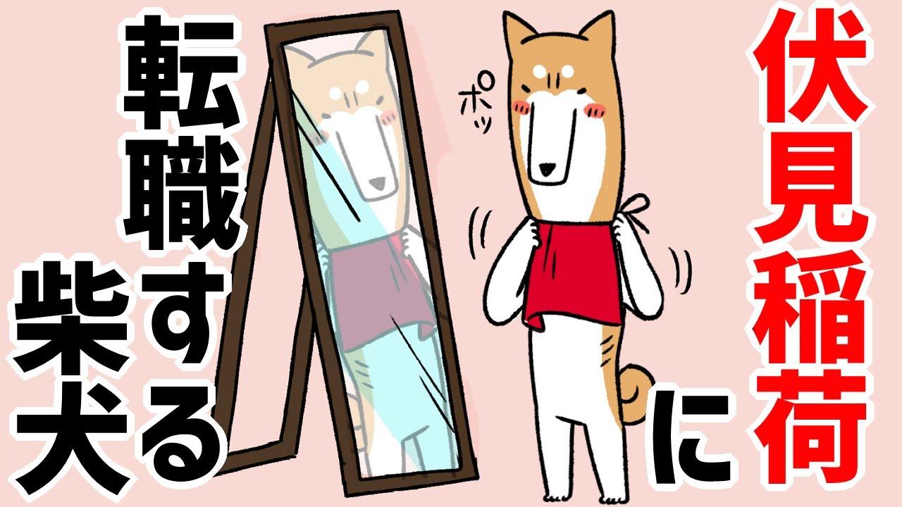 【柴犬まんが】伏見稲荷に呼ばれた柴犬