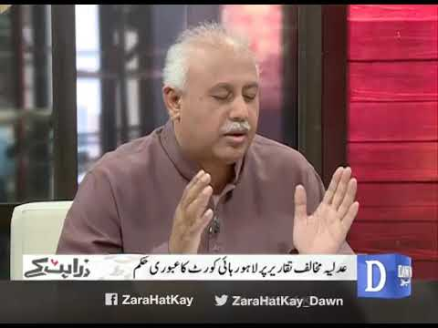 Zara Hat Kay - 16 April, 2018 - Dawn News