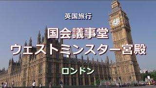 英国旅行 ロンドン 「国会議事堂(ウェストミンスター宮殿)」 The ...