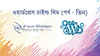WordPress Child Theme bangla tutorial (Part - 3)