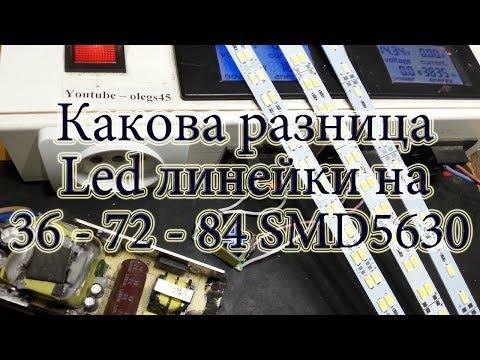 Led линейки,   сравним на 36 - 72 - 84 светодиода SMD5630