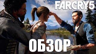Обзор Far Cry 5 - Безумие без смысла?