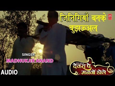 JINIGIYAN BANKE BUJHAULA   BHOJPURI AUDIO SONG   DEVRA PE MANWA DOLE   SINGER - MADHUKAR ANAND