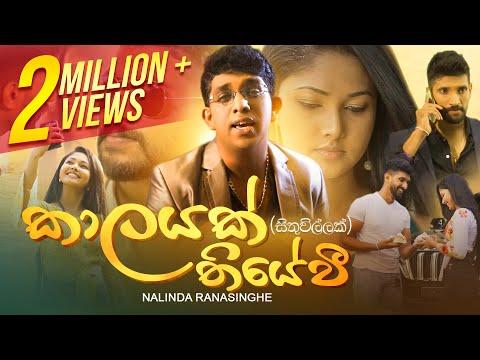 Kalayak Thiyewi(Sithuwillak)| කාලයක් තියේවී මා මතක්වෙන | Nalinda Ranasnighe | Sinhala Music Video