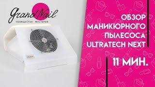 Маникюрный пылесос Ultratech Next - Обзор Ирины Набок