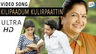 എത്രമനോഹരമായാണ് ചിത്രച്ചേച്ചി ഈഗാനം പാടിയിരിക്കുന്നത്!   Kilipadum   Namukkore Aakasam