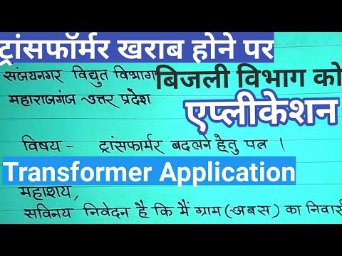 Request letter for electricity transformer | how to write