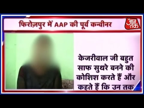 Former AAP Woman Leader Claims Sexual Harassment Of At Least 52 Female Workers