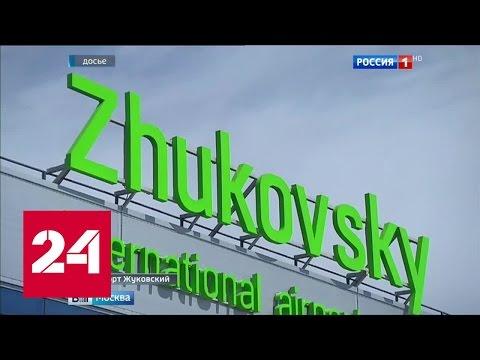 Аэропорт Жуковский примет первый самолет 12 сентября