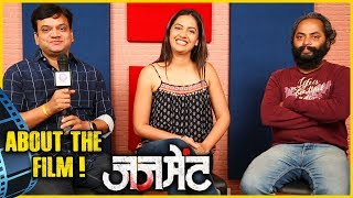 Judgement | About The Film | सत्य घटनेवर आधारित! | Tejashree Pradhan, Mangesh Desai | 24th May 2019