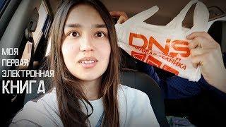 16 : как мы пытались купить электронную книгу в DNS
