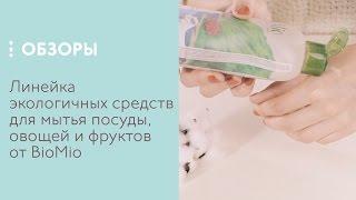 Линейка экологичных средств для мытья посуды, овощей и фруктов от BioMio, обзор