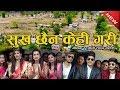 New Roila Dohori Song 2075/Sukha Chhaina Kehigari/By Madan Adhikari /Pooja Adhikari Ft Raju Sabina