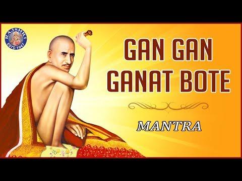 GAN GAN GANAT BOTE JAP| गण गण गणांत बोते - Gajanan Maharaj | MARATHI DEVOTIONAL SONGS|POPULAR MANTRA