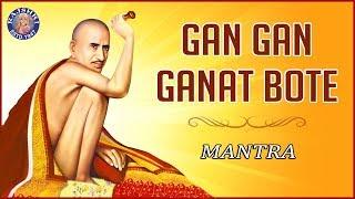 GAN GAN GANAT BOTE JAP| गण गण गणांत बोते - Gajanan Maharaj |MARATHI DEVOTIONAL SONGS|POPULAR MANTRAS