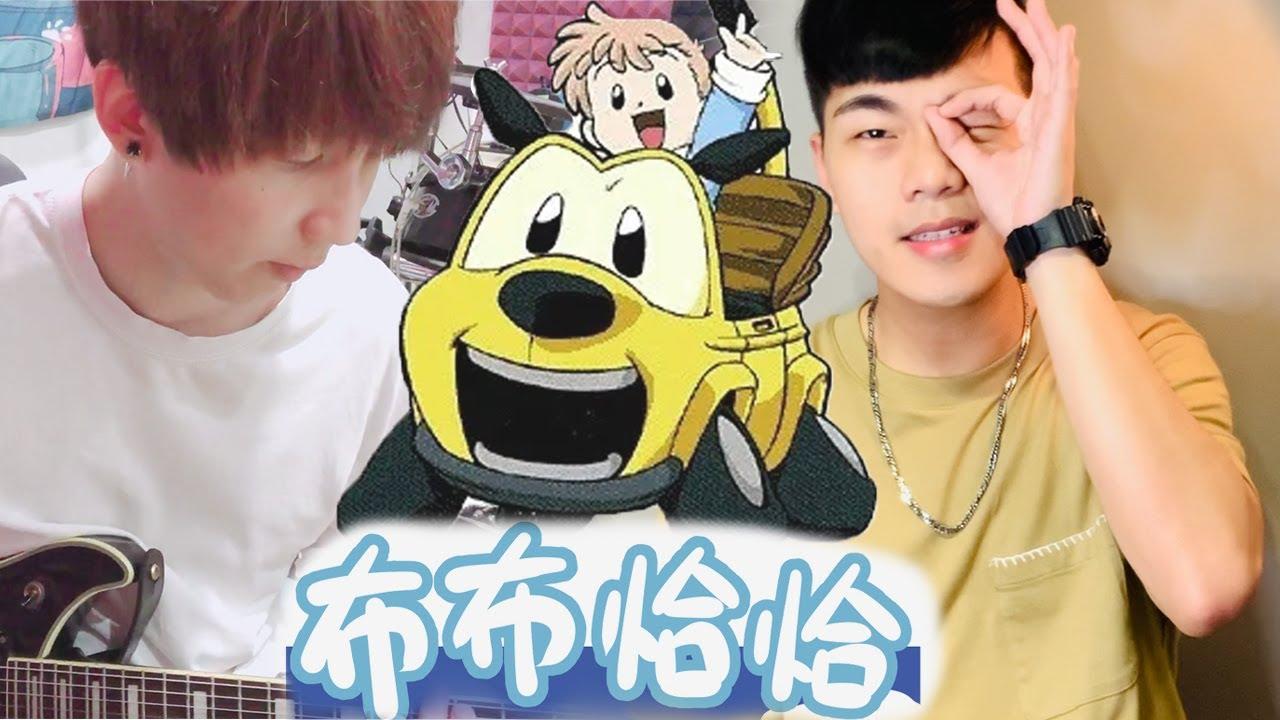 『最暖心的卡通』布布恰恰中文主題曲 Cover by 塔貝瑪斯TBMS