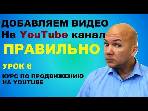 Как правильно разместить видео на Ютубе (YouTube) Зарабатываем с Адмитад (Admitad). Урок 5