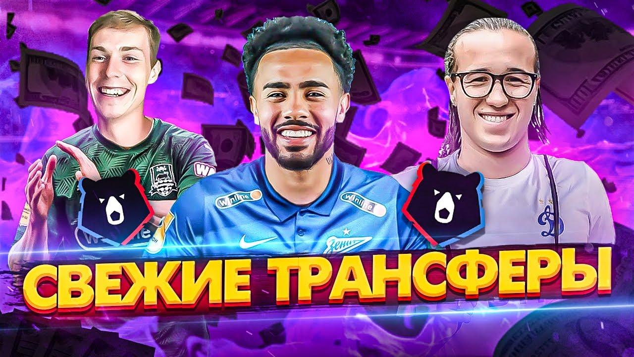 Первый трансфер Краснодара / Зенит нашел десятку / Локо усилил обойму | Трансферы РПЛ