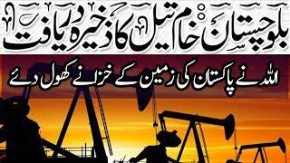 Pakistan is Ready to Take the Advantage of Oil Near Kacchi Bolan