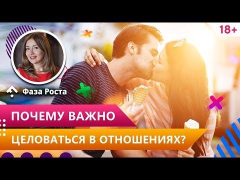 Вся правда о поцелуях. Почему важно целоваться в отношениях? Поцелуи и близость в отношениях