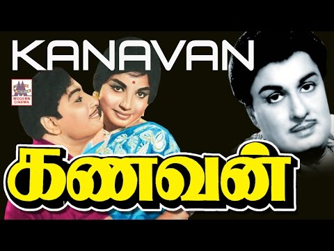Kanavan  old tamil full movie  | MGR | Jayalalitha | கணவன்