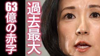 大塚社長がまさかグラビアはやらないと思いますが、大塚家具は相当苦しいようです。 詳しくは動画で!! とりま芸能チャンネル ▽チャンネル...