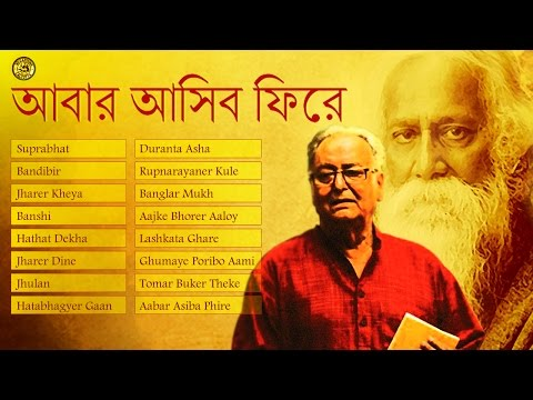 Soumitra Chatterjee Bengali Recitation | Tagore Recitation | Rabindranath Tagore Poems