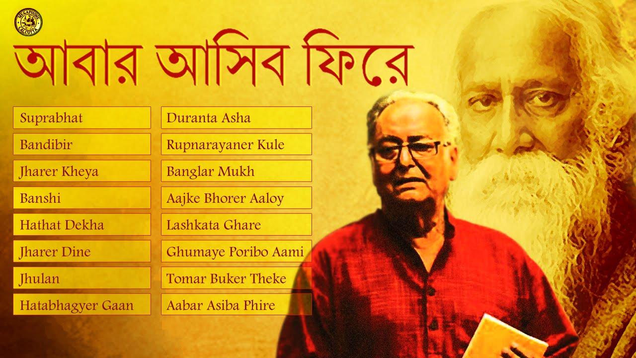 Sesher Kobita Bengali Pdf