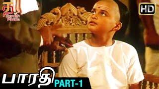 Video Bharathi Tamil Full Movie HD | Part 1 | Bharathiyar's Childhood | Sayaji Shinde | Devayani download MP3, 3GP, MP4, WEBM, AVI, FLV November 2017