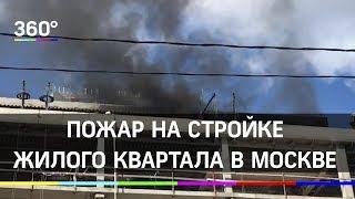 Пожар на стройке жилого квартала премиум-класса в Москве