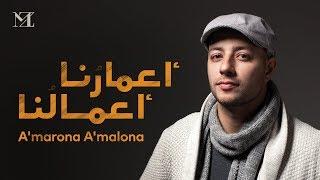 Maher Zain - A'marona A'malona | ماهر زين - أعمارنا أعمالنا | (Official lyric video)