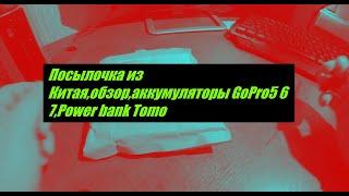 Обзор зарядного устройства и аккумуляторов для камер GoPro 5 6 7, а так же Power bank Tomo