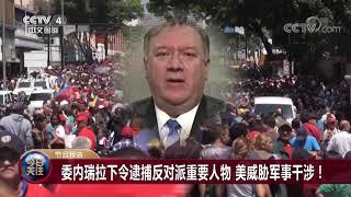 [今日关注]20190503 预告片| CCTV中文国际