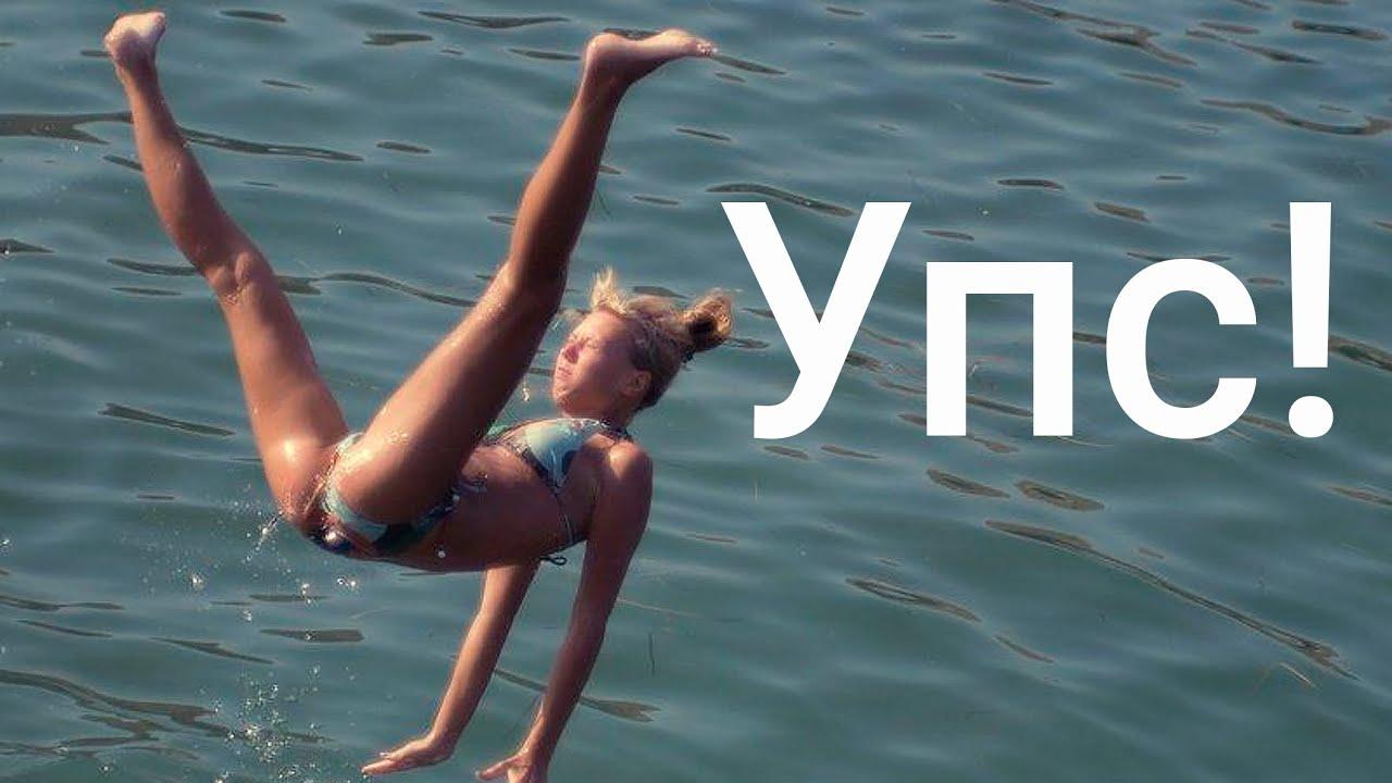 Хилар Видео, Иквиенс! Водопад: Skatīties Веселый | видео смотреть онлайн спортивные приколы