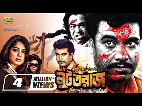 Loottoraj | Full Movie | Manna | Diti