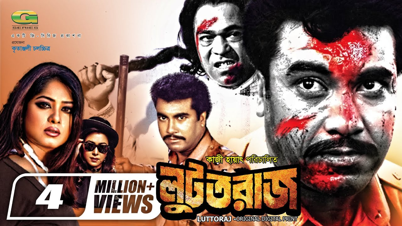 Loottoraj | Full Movie | HD1080p | Manna | Diti | Moushumi | Miju Ahmed | Anowara | Rajib