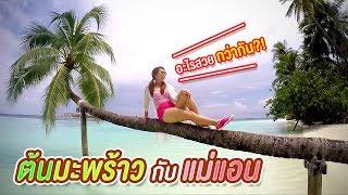 ต้นมะพร้าวกับแม่แอน อะไรสวยกว่ากัน?! | SUN AQUA VILU REEF Mp3